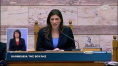 """αλεπού του Ολύμπου: Πρόεδρος της βουλής...""""γιατί αναστώνεστε κ. Γεωργι..."""