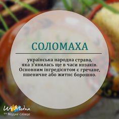 Соломаха А ви вже куштували? :)  www.odnoklassniki.ru/group/54628771430423