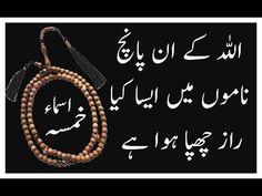 Allah kay 5 naam main chupa raaz in urdu/hindi
