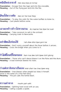 Surprisingly, they share a lot of similar ideas with Western proverbs - These are written in the Thai script, with the approximate English pronounciation written to the right. Thailand Language, Thai Alphabet, Learn Thai Language, Thai Words, Into The Fire, Learn English, Joyful, English Language, Proverbs