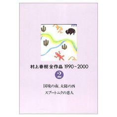 村上春樹全作品 1990~2000 第2巻 国境の南、太陽の西 スプートニクの恋人