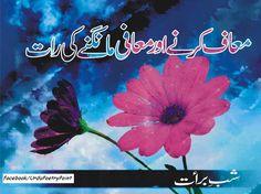 Shab-e-Barat 2012 Mubbarik to all Muslims Eid Poetry, Urdu Poetry Romantic, Love Poetry Urdu, Hindi Movies, Shab E Barat, Crime, Love Sms, Whatsapp Dp Images, Poetry Collection