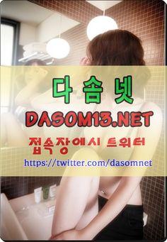 분당오피 선릉오피『다솜넷∥dasom13.net』분당안마 역삼역건마