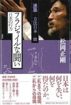 """""""キアスム構造こそを特色としてきた日本文明はこれらの浸透の前では危機を迎えざるをえない。/大転換に向かわなければならないのである"""" 1458夜『大津波と原発』内田樹・中沢新一・平川克美 http://1000ya.isis.ne.jp/1458.html"""