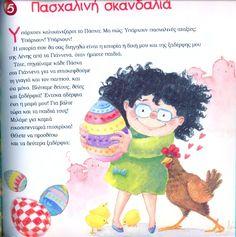 Diy Easter Cards, Greek Easter, Easter Activities, Fairy Tales, Diy And Crafts, Kindergarten, Preschool, Crochet Hats, Education