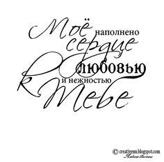 Word Art. Надпись про любовь.