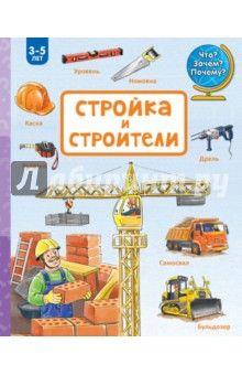 Читая и рассматривая эту книгу, ваш малыш узнает много интересного о том, что происходит на стройке. Как правильно строить дом? Как называются рабочие инструменты строителей? Какие машины используют на стройке и что делают с их помощью? На все эти...