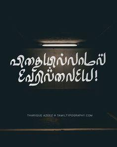 Tamil Motivational Quotes, Tamil Love Quotes, Love Me Quotes, Song Quotes, Life Quotes, Inspirational Quotes, Whatsapp Dp, Situation Quotes, Tamil Songs Lyrics