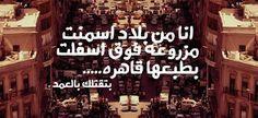 #arabic  بالعربي قاهرة