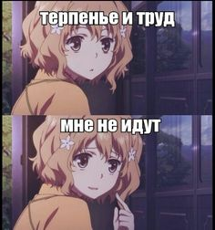 Russian Anime, Best Memes, Funny Memes, Manga Anime, Anime Art, Russian Jokes, Anime Mems, Happy Stories, Good Jokes