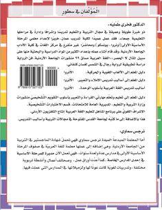 1st Grade Learning Arabic Language  Workbook Authors