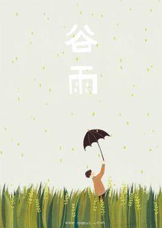 shu84: Oamul Lu Illustrations
