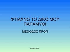 ταξίδι στη γνώση: Φτιάχνω παραμύθια! Vocabulary Exercises, Grammar Exercises, Speech Language Therapy, Speech And Language, Preschool Education, Learning Activities, School Hacks, School Projects, Library Inspiration