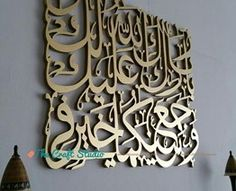 42x34cm Luxurious 3D Islamic Wall Art Decor Arabic Wedding Wishes (BF-WA-SM)