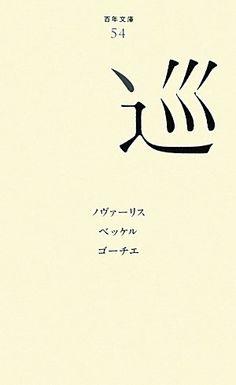 巡 (百年文庫)   ノヴァーリス http://www.amazon.co.jp/dp/4591121321/ref=cm_sw_r_pi_dp_Do0mxb199JP1R