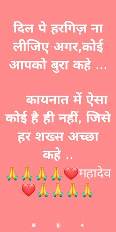 Hindi Good Morning Quotes, Good Life Quotes, Good Morning Images, Life Is Good, Best Quotes, Swami Vivekananda Quotes, Hindi Quotes Images, General Quotes, Self Development