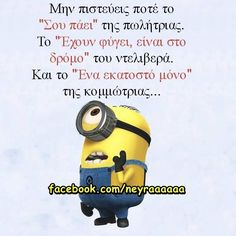 "Don't ever believe the "" looks lovely on you"" of a saleswoman, the ""they are on the way"" of a deliveryman and the ""one inch"" of a hairdresser ! Funny Greek Quotes, Greek Memes, Very Funny Images, Funny Photos, Tell Me Something Funny, We Love Minions, Bring Me To Life, Minion Jokes, Funny Moments"