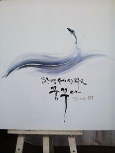 대전의 병원 인테리어로 걸리게될 캘리그라피작품들,캘리그라피와먹그림 : 네이버 블로그 Korean Words, Korean Art, Asian Art, Learn Korean, Caligraphy, Chinese Painting, Art And Architecture, Typography, Clip Art