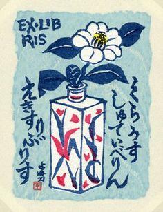 イメージ2 - 佐藤米次郎(2)の画像 - 蔵書票の世界(日本) - Yahoo!ブログ