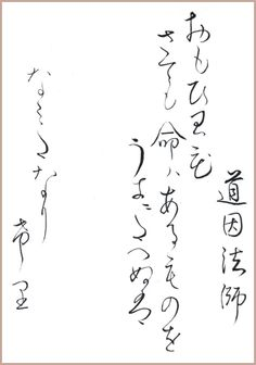 "Japanese poem by The Monk Doin from Ogura 100 poems (early 13th century) ""Though in deep distress / Through your cruel blow, / my life still is left to me / But I cannot keep my tears; / They break forth from my grief"" 思ひわび さても命は あるものを 憂きに堪へぬは なみだなりけり (calligraphy by yopiko)"