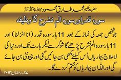 Surah Qadar aur Surah Alam Nashrah Ka Wazifa Hakeem Tariq Mehmood - Watch and share with your friends.