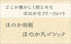 商用利用無料!どこか懐かしく控えめな日本語のフリーフォント -ほのかフォント  柔らかな曲線と控えめな字面でデザインされた、どこか懐かしく控えめな日本語のフリーフォントを紹介します。 フォント:ほのか丸ゴシック、ほのか明朝 フォントは、ゴシック体と明朝体の2種類。 懐かしいような