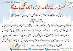 Wazaif must do on eid Islamic Prayer, Islamic Teachings, Islamic Dua, Islamic World, Islamic Quotes, Duaa Islam, Islam Quran, Ramzan Dua, Eid Mubarak Quotes