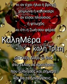 Good Morning Texts, Greek Words, Greek Quotes, Pink Roses, Happy Birthday, Decor, Greek Sayings, Happy Brithday, Decoration