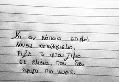 Big Words, Sad Love Quotes, Greek Quotes, True Stories, Favorite Quotes, Texts, Lyrics, Thoughts, Feelings