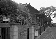 イメージ0 - 愛新覚羅溥傑仮寓・千葉市稲毛区の画像 - kuroyuonsenのブログ - Yahoo!ブログ
