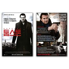A Walk Among the Tombstones Movie Poster Liam Neeson, Dan Stevens, Boyd Holbrook #MoviePoster