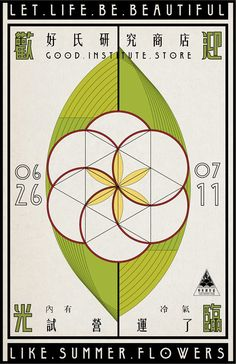 #Graphic Design Poster