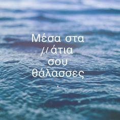 στα ματια σου.. θαλασσες!!