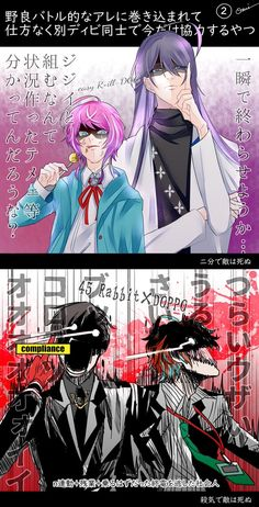Anime Guys, Manga Anime, Anime Art, Rap Battle, Comic Panels, Pin Art, Touken Ranbu, Division, Illustration Art
