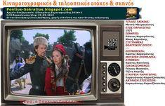 Εγώ, ο Πόντιος Σωκράτης Σημαιοφορίδης: ---> Μαντώ Μαυρογένους ---> Blog