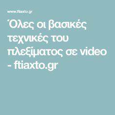Όλες οι βασικές τεχνικές του πλεξίματος σε video - ftiaxto.gr