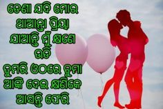 Hii Friends In This Article I have Best Collection Of Odia Love Shayari And Image For U. If You Like This Odia Love Shayari Images New Shayari, Shayari Image, Love Sms, Romantic Shayari, On Page Seo, 100 Words, Social Media Site, This Or That Questions, Quotes