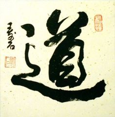"""""""Without the tao, Kindness and compassion are replaced by law and justice; Faith and trust are supplanted by ritual and ceremony. Japanese Prints, Japanese Art, Taoism Symbol, Kung Fu, Chinese Artwork, Martial Arts Weapons, Tao Te Ching, Tinta China, Chinese Calligraphy"""