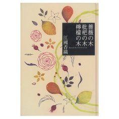 薔薇の木 枇杷の木 檸檬の木: 江國 香織