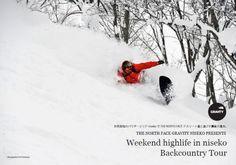 【ザ・ノース・フェイス】「ウィークエンド・ハイライフ in ニセコ/バックカントリー・ツアー」を開催
