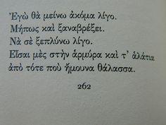 Κική Δημουλά #greekquotes