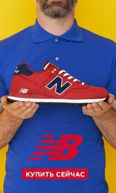 Купить кроссовки, спортивную обувь и одежду