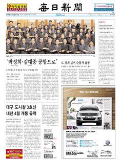 2014년 11월 5일 수요일 매일신문 1면