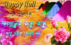 Dol Jata / Dol Purnima & bengali happy holi images and sms-Message Collection Holi Wishes Quotes, Happy Holi Quotes, Happy Holi Greetings, Happy Holi Wishes, Happy Navratri Images, Happy Holi Images, Holi Messages, Christmas Wishes Quotes, Bangla Love Quotes