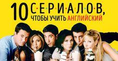 10 шикарных сериалов для тех, кто учит английский