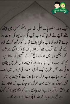 Yeh Hai Mera Pakistan added a new photo. Islam Hadith, Allah Islam, Islam Quran, Alhamdulillah, Imam Ali Quotes, Hadith Quotes, Qoutes, Urdu Quotes, Quotations