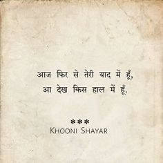 Love Quotes Poetry, Love Quotes In Hindi, Shyari Quotes, Life Quotes, Ammy Virk, Gulzar Quotes, Heartfelt Quotes, Silent Night, Captions