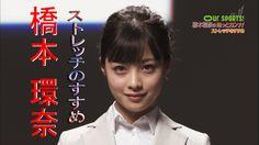 橋本環奈の知っとカンナ!ストレッチ! 2016年3月8日(火)NHK 放送