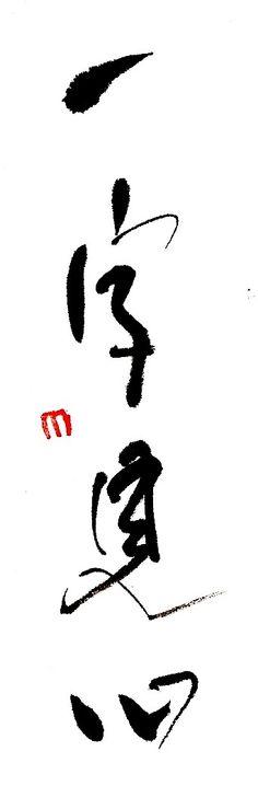 「 『一字見心(いちじけんしん)』 」の画像 書家 鈴木猛利 のブログ Ameba (アメーバ)