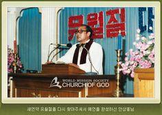 Elohim God Christ AhnSahngHong